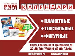 Рекламная компания РИМ Якутск Широкий ассортимент изготовление календарей на заказ