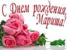 Поздравить подругу с днем рождения марину