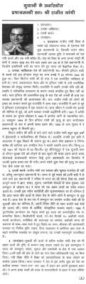 indira gandhi essay essay on quotindira gandhiquot in hindi essay India  Opines Indira gandhi essay Gandhi