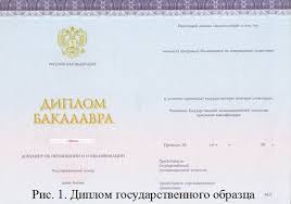 Диплом государственного негосударственного образца  Диплом государственного негосударственного образца Международный институт технологий бизнеса ННГАСУ