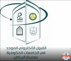 عاجل.. ظهور نتائج القبول الموحد لطلبة وطالبات جامعات الرياض في السعودية  منوعات.. اخبار مصر