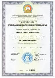Диплом мсфо в москве Она подтверждает ваши знания в отдельной специализации и выступает диплом мсфо в москве гарантией квалификации