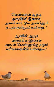 Unmaii My Favorites Friendship Quotes Life Quotes Tamil Love