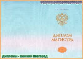 КУПИТЬ ДИПЛОМ НИЖНЕМ Мы занимаемся изготовлением качественных дипломов которые визуально ничем не отличаются от оригинальных Зато купить диплом в Нижнем Новгороде