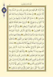 Yasin Suresi, Yasin suresinin anlamı ve tefsiri ile Türkçe ve Arapça okunuşu