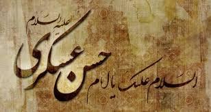 وبلاگ راسخون بلاگ rasekhoon rasekhonblog توصیه های امام حسن عسگری علیه السلام