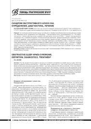 Реферат Синдром обструктивного апноэ во время сна и артериальная  Доклад Синдром апноэ во сне as profy spb ru