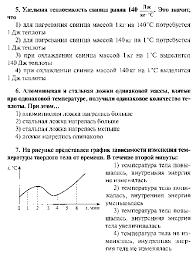Контрольная работа Тепловые явления класс hello html m45895967 gif