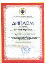 Музей МБОУ Гимназия №  Диплом музей 2017