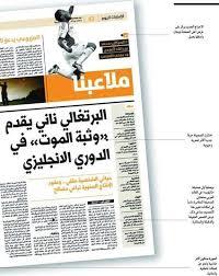 Newspaper Fonts Newspaper Arabic Headline Fonts Khatt Foundation