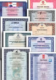 Изготовление ценных бумаг Википедия