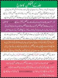 Skin Infection Treatment in Urdu - pakistan herbalmedicine