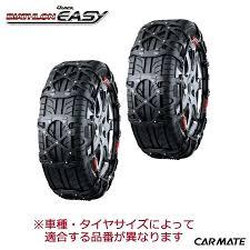 Where Can I Get Tire Chains Ebena Co