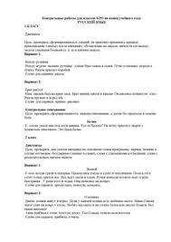 контрольные работы по русскому языку классы КРО контрольные работы по русскому языку 1 2 классы КРО