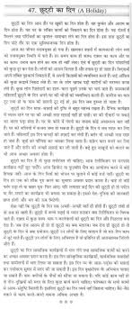 essay on a holiday in hindi