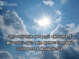 Fresh Life Quotes In Tamil With Images Inspiring Famous Quotes