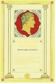 Грамоты Приколы Юбилеи Сертификат Золотая голова