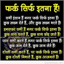 Top Cute Funny Hindi Quotes Pictures 40 40 40 Cool Long Distance Friendship Quotes And Sayings In Hindi