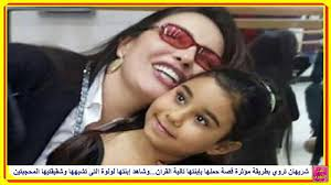 شريهان تروي بتأثر قصة حملها بإبنتها تالية القران..وشاهد إبنتها لولوة التى  تشبهها وشقيقتيها المحجبتين - YouTube