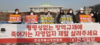 """천지포토] 카페사장들 """"죽어가는 자영업자 살려달라"""" - 천지일보 - 새 시대 희망언론"""