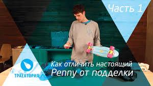 Как отличить настоящий <b>скейт Penny</b> от подделки. часть 1 ...