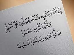 الطريقة الصحيحة لكتابة الصلاة على النبي محمد