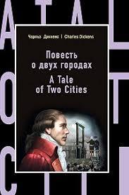 «Повесть о двух городах / A <b>Tale</b> of Two Cities» читать онлайн ...