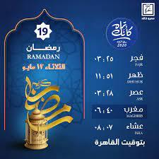 مواقيت الصلاة وموعد أذان المغرب ليوم الثلاثاء 19 رمضان