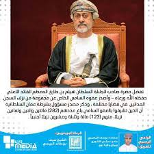 Live media - تفضل حضرة صاحب الجلالة السلطان هيثم بن طارق...