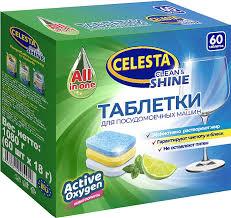 <b>Таблетки для посудомоечных машин</b> купить в интернет ...