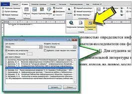 Вставка ссылок и сносок в текст с помощью word 1 в окне Для какого абзаца из списка выбрать нужное