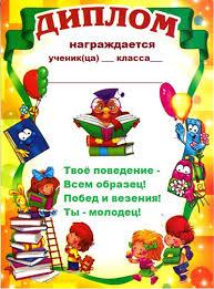 Уроки Мудрой Совы Педагогический портал О детстве  Диплом