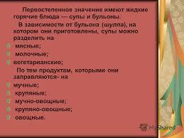 Реферат На Тему Казахские Национальные Блюда Скачать Реферат На Тему Казахские Национальные Блюда