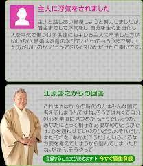 江原 啓之 スピリチュアル