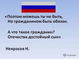 Презентация на тему Классный час Я гражданин России класс  А что такое гражданин Отечества достойный сын Некрасов Н