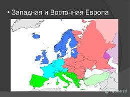 Презентация на тему Учебник Параграфы Раздел  7 Западная и Восточная Европа