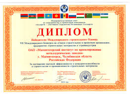 about company about us ojsc magnitogorsk gipromez ОАО  Диплом СНГ 2012г