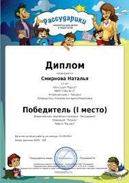 Дипломы Рассударики дистанционные конкурсы для детей  Дипломы