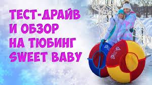 обзор и подробный тест-драйв <b>тюбинга sweet baby glider</b>
