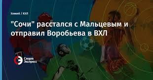 """""""Сочи"""" расстался с Мальцевым и отправил Воробьева в ВХЛ ..."""