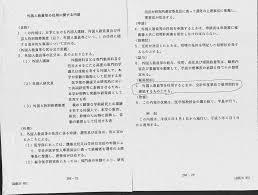 blacklist of ese universities scan of the school s internal rules in ese