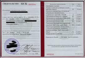 Купить удостоверение свидетельство диплом профессиональных  Купить свидетельство