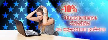 Заказать курсовую по менеджменту в Новосибирске Скидки на  Антикризисные цены на курсовые работы