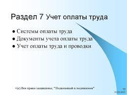Основы бухучета Учёт оплаты труда Основы бухгалтерского учета краткий курс