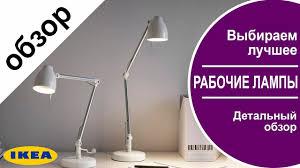 Рабочие лампы <b>ИКЕА</b>. Смотрим. оцениваем .выбираем лучшее ...