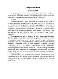 Контрольная работа по Макроэкономике Вариант № Контрольные  Контрольная работа по Макроэкономике Вариант №6 24 11 16