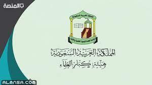 رقم فتاوى دار الافتاء السعودية المجاني – المنصة
