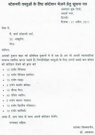 Cotation Sample Information About Asking Quotation Letter For Stationary Goods In Hindi