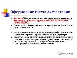 Презентация на тему Аспирантам соискателям учёных степеней  70 Оформление текста диссертации Рисунки