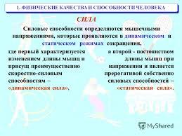 Презентация на тему ПЛАН Физические качества и способности  9 1 ФИЗИЧЕСКИЕ КАЧЕСТВА